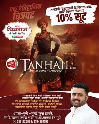 'तानाजी' पिक्चरचे तिकीट दाखवा आणि जेवणात दहा टक्के सूट मिळवा..!