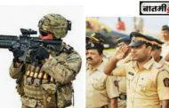 सैन्यदल आणि पोलीस दल कर्तव्य एकसारखेच; परंतु दृष्टीकोन व सोयीसुविधांमध्ये फरक...!